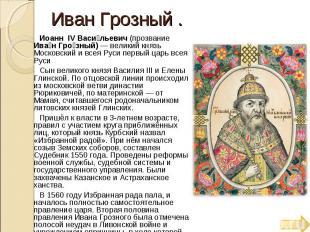 Иван Грозный . Иоанн IV Васи льевич (прозвание Ива н Гро зный)— великий князь М