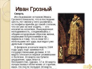 Иван Грозный Смерть Исследование останков Ивана Грозного показало, что в последн