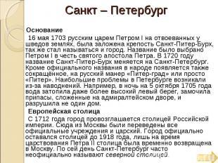 Санкт – Петербург Основание 16 мая 1703 русским царем Петром I на отвоеванных у