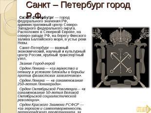 Санкт – Петербург город Р.Ф. Са нкт-Петербу рг— город федерального значения РФ,