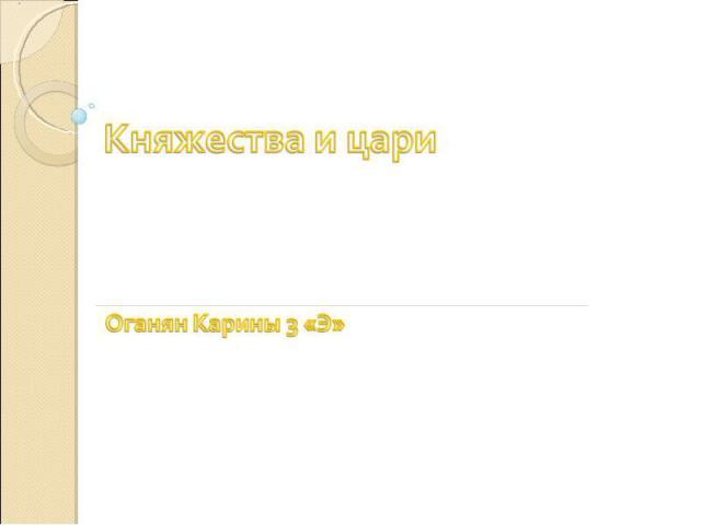 Княжества и цари Оганян Карины 3 «Э»