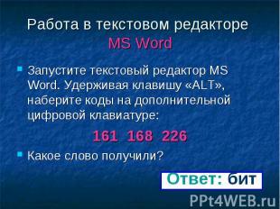 Работа в текстовом редакторе MS Word Запустите текстовый редактор MS Word. Удерж