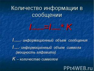 Количество информации в сообщении Iсообщения=Iсимвола* K Iсообщения- информацион