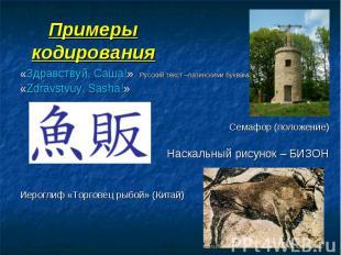 Примеры кодирования «Здравствуй, Саша!» Русский текст –латинскими буквами «Zdrav