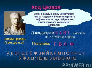 Код Цезаря Замени каждую букву шифруемого текста на другую путем смещения в алфа