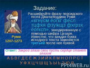 Задание: Расшифруйте фразу персидского поэта Джалаледдина Руми «кгнусм ёогкг фес