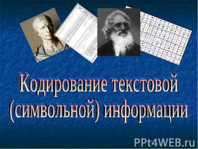Кодирование текстовой (символьной) информации