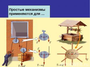 Простые механизмы применяются для …
