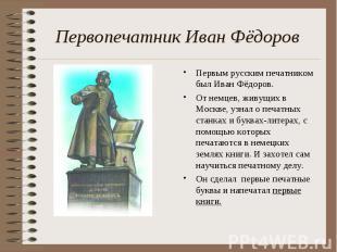 Первопечатник Иван Фёд оров Первым русским печатником был Иван Фёдоров. От немце