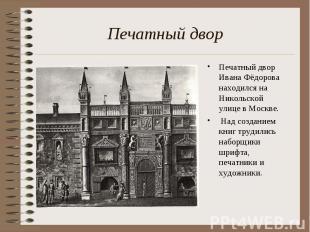 Печатный двор Печатный двор Ивана Фёдорова находился на Никольской улице в Москв