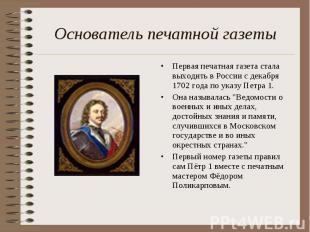 Основатель печатной газеты Первая печатная газета стала выходить в России с дека