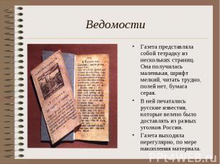 Ведомости Газета представляла собой тетрадку из нескольких страниц. Она получила