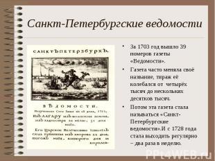 Санкт-Петербургские ведомости За 1703 год вышло 39 номеров газеты «Ведомости». Г