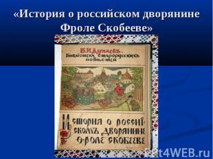 «История о российском дворянине Фроле Скобееве»