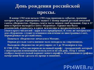 День рождения российской прессы. В конце 1702 или начале 1703 года произошло соб