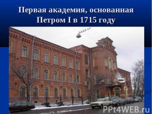 Первая академия, основанная Петром I в 1715 году