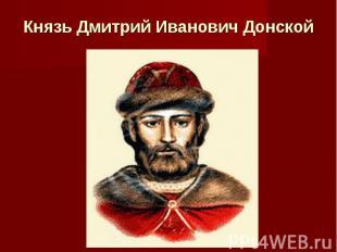 Князь Дмитрий Иванович Донской
