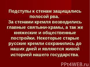 Подступы к стенам защищались полосой рва. За стенами кремля возводились главные