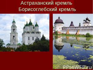 Астраханский кремль Борисоглебский кремль