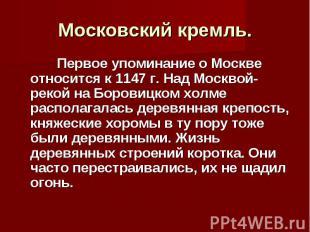 Московский кремль. Первое упоминание о Москве относится к 1147 г. Над Москвой-ре