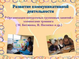 Развитие коммуникативной деятельности Организация внеурочных групповых занятий с