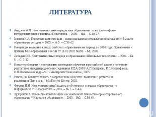 Литература Андреев А.Л. Компетентностная парадигма в образовании: опыт философск