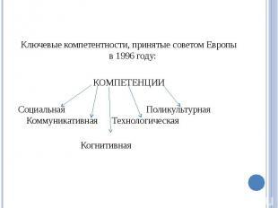 Ключевые компетентности, принятые советом Европы в 1996 году: КОМПЕТЕНЦИИ Социал