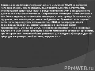 Вопрос о воздействии электромагнитного излучения (ЭМИ) на организм человека слож
