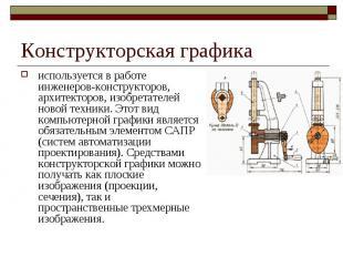 Конструкторская графика используется в работе инженеров-конструкторов, архитекто