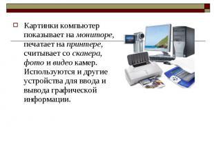 Картинки компьютер показывает на мониторе, печатает на принтере, считывает со ск