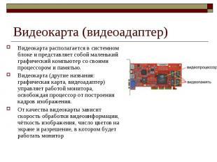 Видеокарта (видеоадаптер) Видеокарта располагается в системном блоке и представл