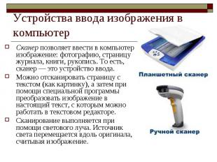 Устройства ввода изображения в компьютер Сканер позволяет ввести в компьютер изо