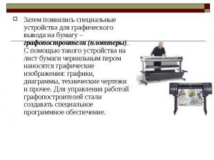 Затем появились специальные устройства для графического вывода на бумагу – графо