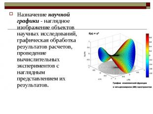 Назначение научной графики - наглядное изображение объектов научных исследований