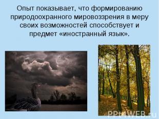 Опыт показывает, что формированию природоохранного мировоззрения в меру своих во