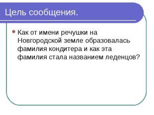 Цель сообщения. Как от имени речушки на Новгородской земле образовалась фамилия