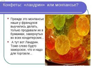 Конфеты: «ландрин» или монпансье? Прежде это монпансье наши у французов выучилис