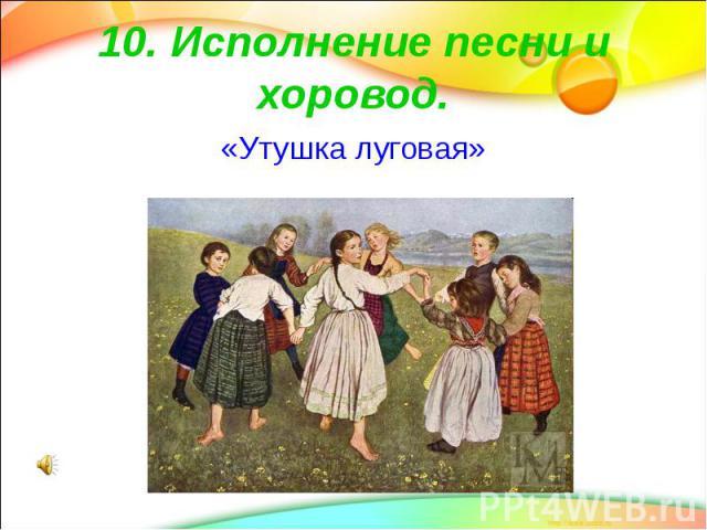 10. Исполнение песни и хоровод.«Утушка луговая»