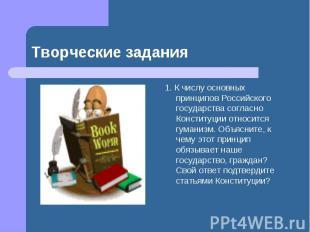 Творческие задания 1. К числу основных принципов Российского государства согласн