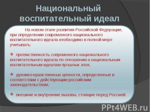 Национальный воспитательный идеал На новом этапе развития Российской Федерации,