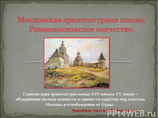 Московская архитектурная школа. Раннемосковское зодчество Главная идея архитекту