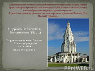 Дальнейшая эволюция московской архитектуры привела к сплаву образа храма-кивория