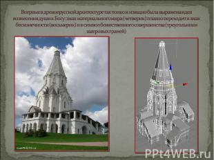 Впервые в древнерусской архитектуре так тонко и изящно была выражена идея вознес