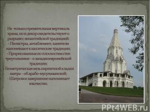 Не только стремительная вертикаль храма, но и декор свидетельствуют о разрыве с