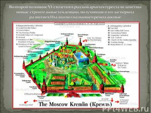 Во второй половине XV столетия в русской архитектуре стали заметны новые строите