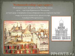 Успенский собор (1472-1479гг.) Основан в 1327г. по приказу Ивана Калиты. 1472г.