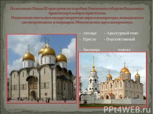 По желанию Ивана III простроен по подобию Успенского собора во Владимире. Архите