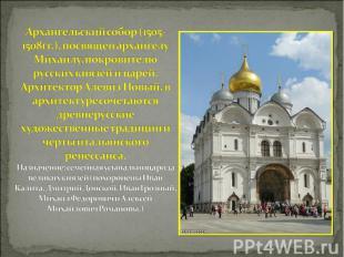 Архангельский собор (1505-1508гг.), посвящен архангелу Михаилу, покровителю русс