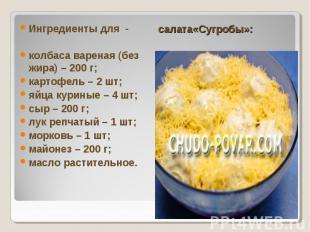 Ингредиенты для - колбаса вареная (без жира) – 200 г; картофель – 2 шт; яйца кур