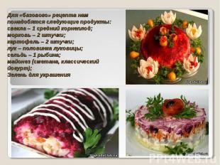 Для «базового» рецепта нам понадобятся следующие продукты: свекла – 1 средний ко